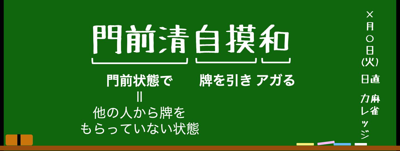 門前清自摸和の漢字の意味