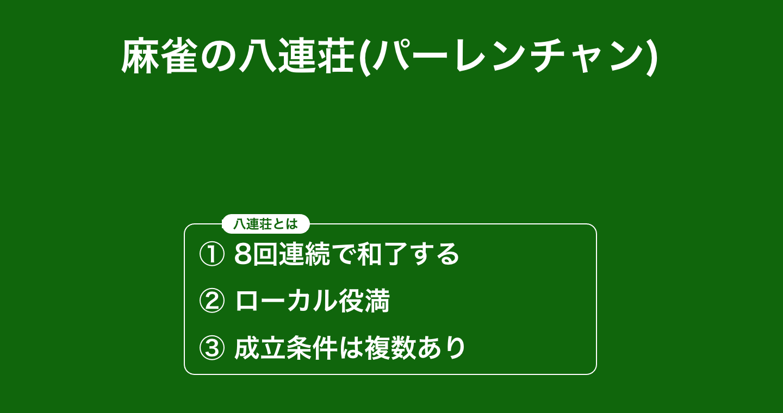 八連荘(パーレンチャン)とは?成立条件・破回八連荘も解説 – ゲームでの採用状