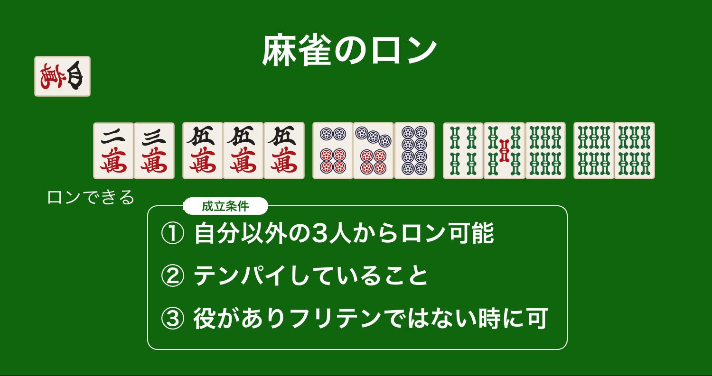 麻雀のロンとは?意味・漢字 – できる・できない条件とやり方