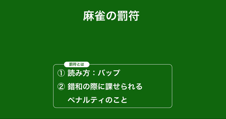麻雀の罰符(バップ)
