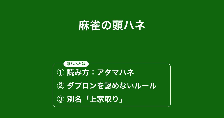 麻雀の頭ハネ(アタマハネ)