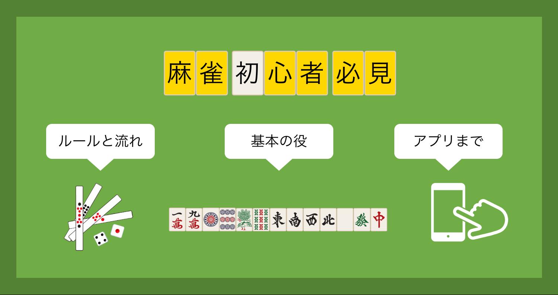 麻雀初心者向け解説