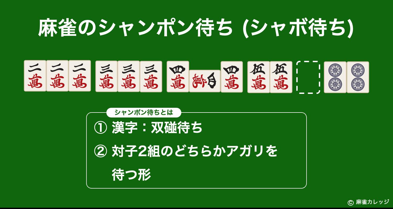 麻雀のシャンポン待ち(シャボ待ち)