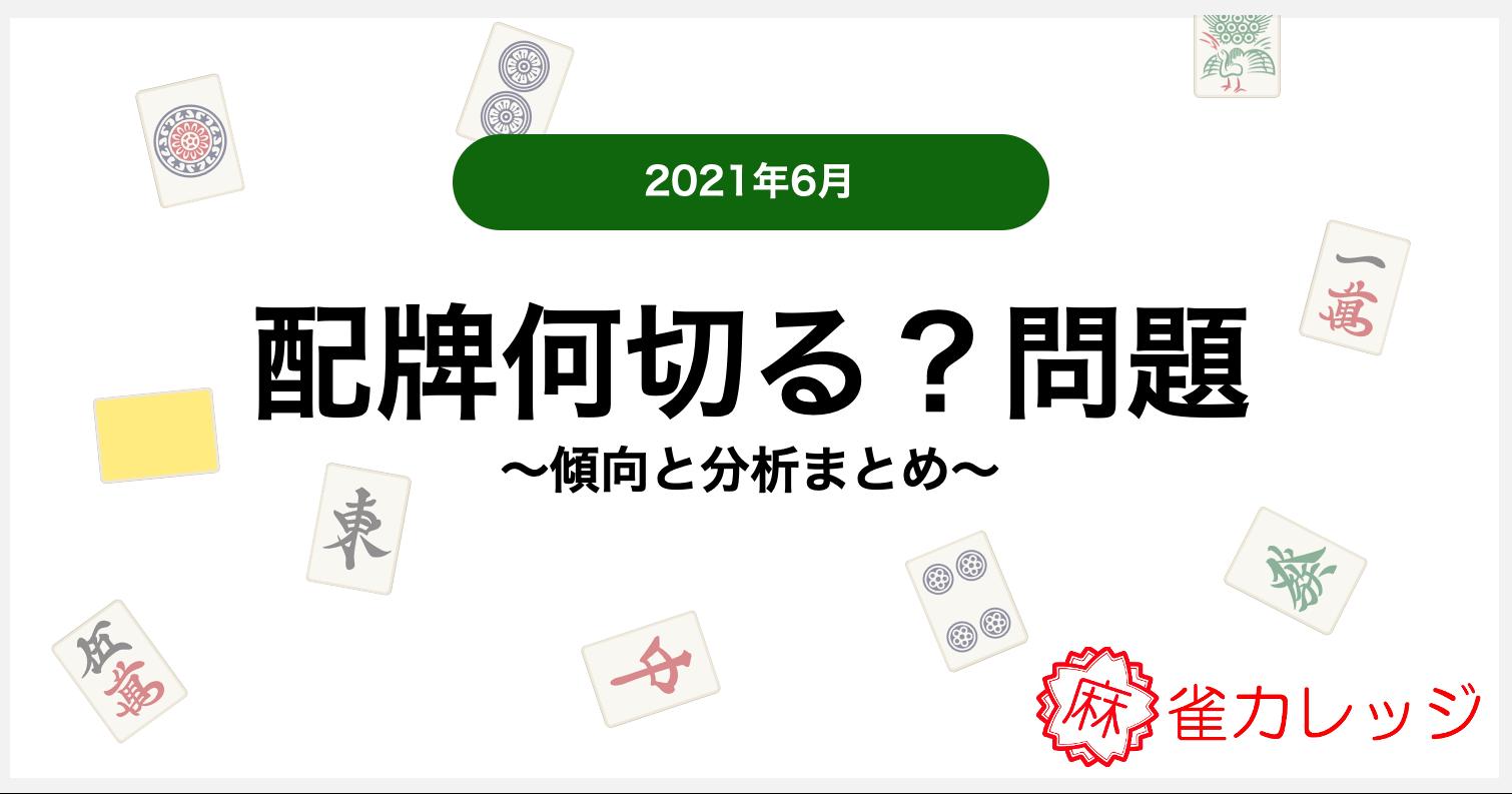 配牌何切る問題 2021年6月の出題分まとめ – 麻雀初心者向け解説
